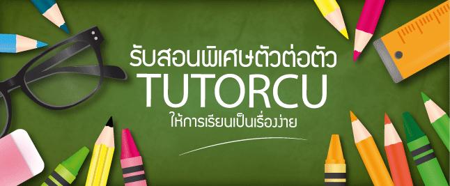 ติวเตอร์ ซียู::เรียนพิเศษ รับสอนพิเศษตามบ้าน จัดหาติวเตอร์ เรียนตัวต่อตัว กวดวิชาที่บ้าน คณิตศาสตร์ ฟิสิกส์ เคมี ชีวะ สอบเข้าสาธิต ภาษาไทย สังคม